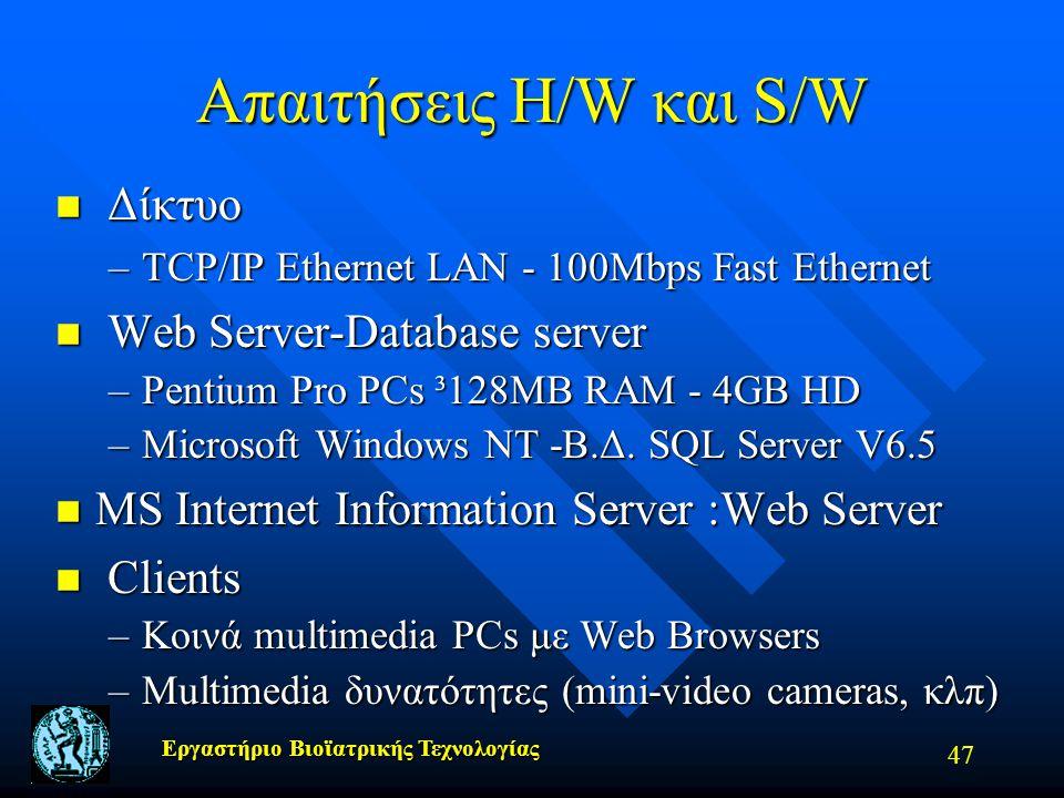 Εργαστήριο Βιοϊατρικής Τεχνολογίας 47 Απαιτήσεις H/W και S/W n Δίκτυο –TCP/IP Ethernet LAN - 100Mbps Fast Ethernet n Web Server-Database server –Penti