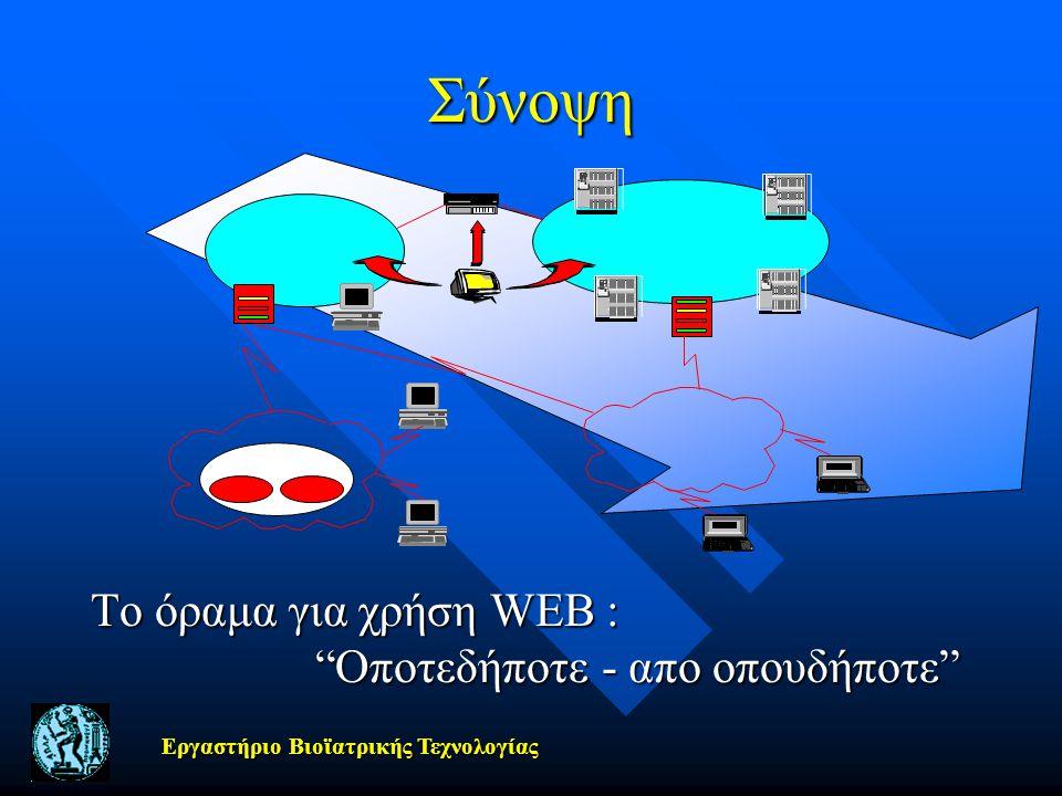 """Εργαστήριο Βιοϊατρικής Τεχνολογίας Το όραμα για χρήση WEB : """"Οποτεδήποτε - απο οπουδήποτε"""" Σύνοψη"""