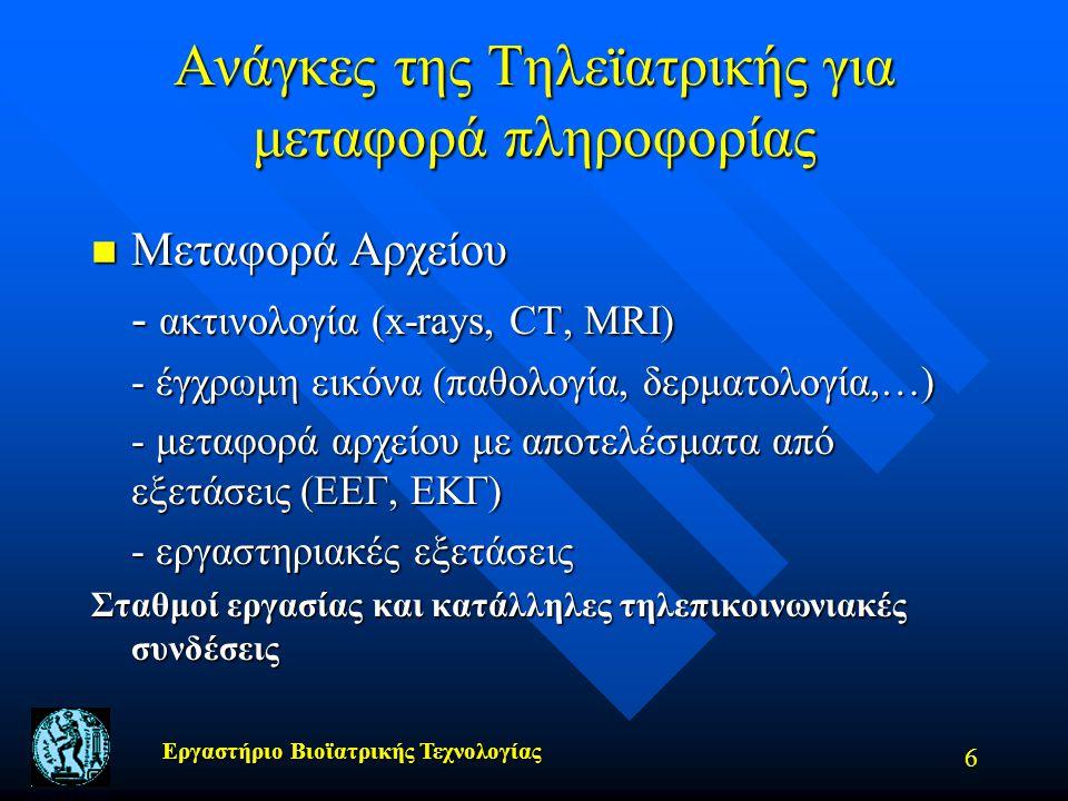 Εργαστήριο Βιοϊατρικής Τεχνολογίας 6 Ανάγκες της Τηλεϊατρικής για μεταφορά πληροφορίας n Μεταφορά Αρχείου - ακτινολογία (x-rays, CT, MRI) - έγχρωμη ει