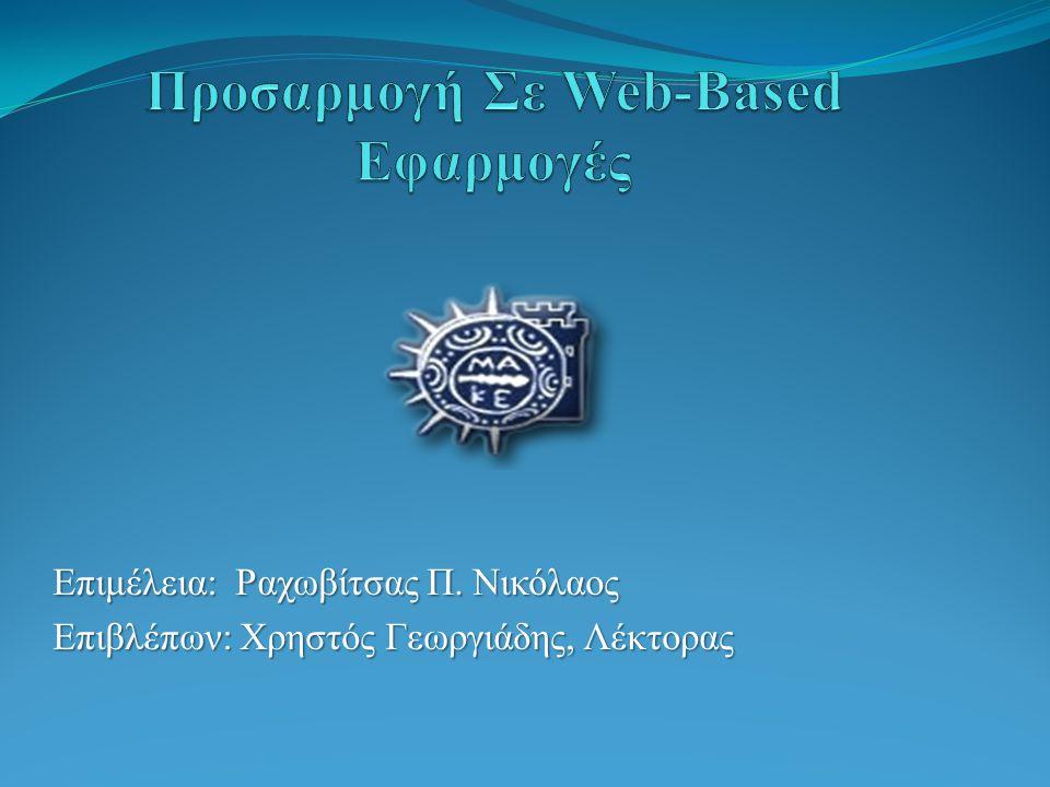 Επιμέλεια: Ραχωβίτσας Π. Νικόλαος Επιβλέπων: Χρηστός Γεωργιάδης, Λέκτορας