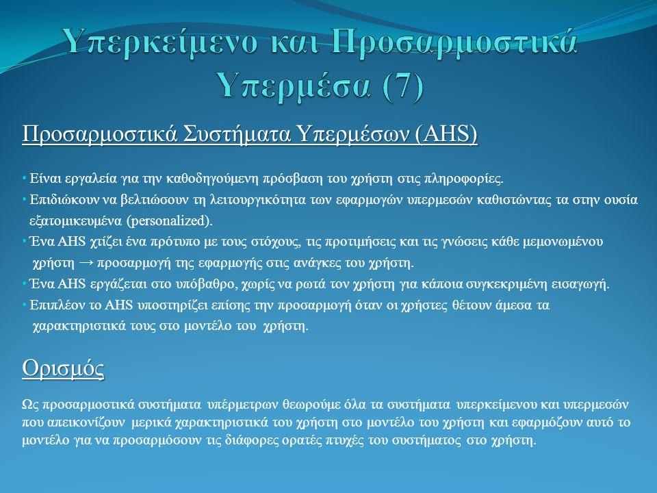 Προσαρμοστικά Συστήματα Υπερμέσων (AHS) Είναι εργαλεία για την καθοδηγούμενη πρόσβαση του χρήστη στις πληροφορίες.