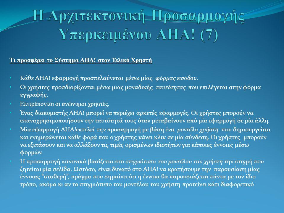 Τι προσφέρει το Σύστημα AHA. στον Τελικό Χρηστή Κάθε AHA.