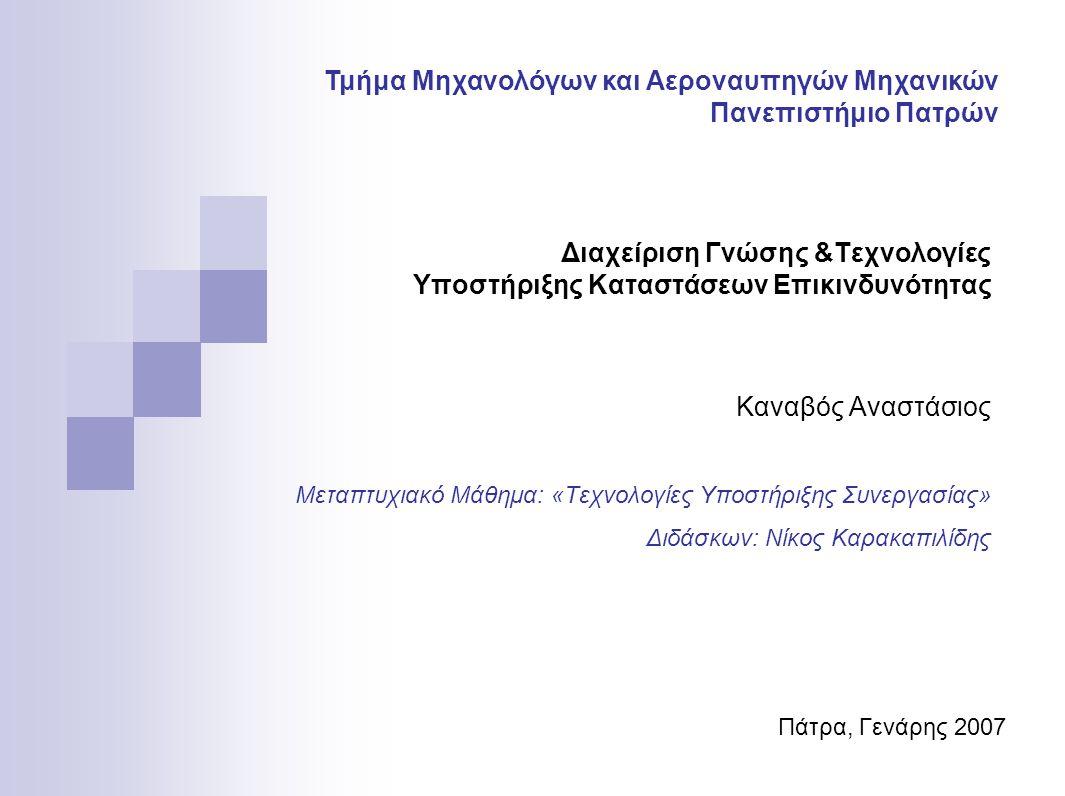 Προσεγγίσεις της διαχείρισης της γνώσης Η διαχείριση της γνώσης ως διαδικασία : Δημιουργία Οργάνωση Συγκεκριμενοποίηση της γνώσης ή μετασχηματισμός Εφαρμογή Η διαχείριση της γνώσης ως προϊόν : εκπαιδευτικό προϊόν ρητή ή άρρητη κωδικοποιημένη ή μη