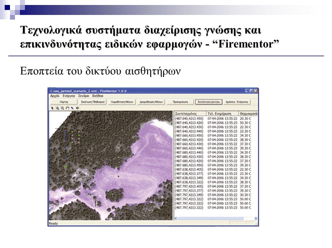 Εποπτεία του δικτύου αισθητήρων Τεχνολογικά συστήματα διαχείρισης γνώσης και επικινδυνότητας ειδικών εφαρμογών - Τεχνολογικά συστήματα διαχείρισης γνώσης και επικινδυνότητας ειδικών εφαρμογών - Firementor