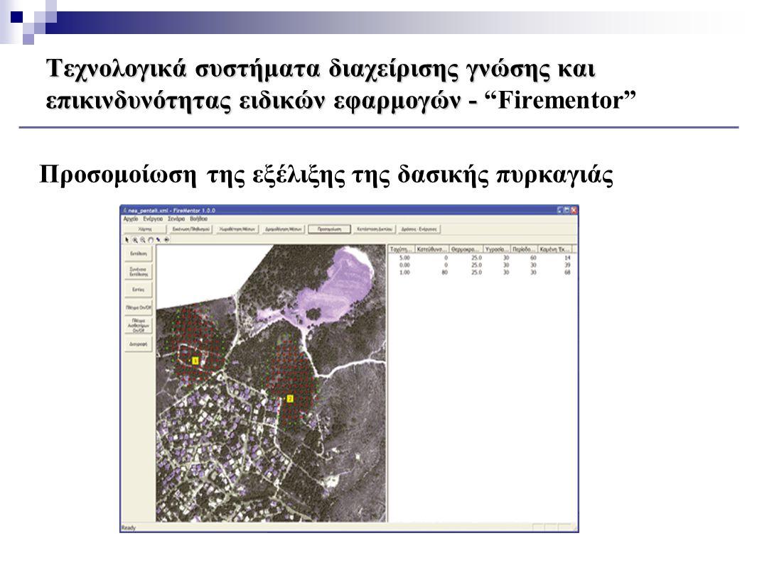 Προσομοίωση της εξέλιξης της δασικής πυρκαγιάς Τεχνολογικά συστήματα διαχείρισης γνώσης και επικινδυνότητας ειδικών εφαρμογών - Τεχνολογικά συστήματα διαχείρισης γνώσης και επικινδυνότητας ειδικών εφαρμογών - Firementor