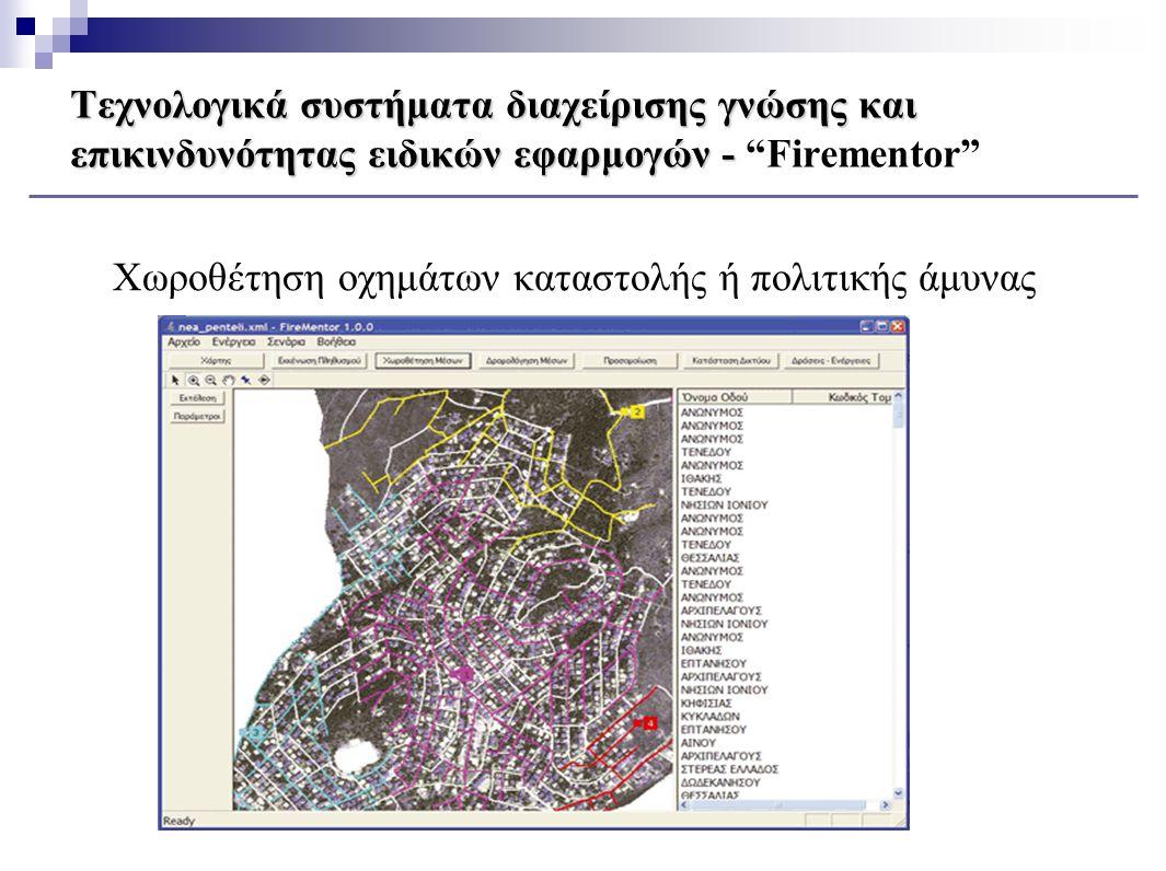 Χωροθέτηση οχημάτων καταστολής ή πολιτικής άμυνας Τεχνολογικά συστήματα διαχείρισης γνώσης και επικινδυνότητας ειδικών εφαρμογών - Τεχνολογικά συστήματα διαχείρισης γνώσης και επικινδυνότητας ειδικών εφαρμογών - Firementor