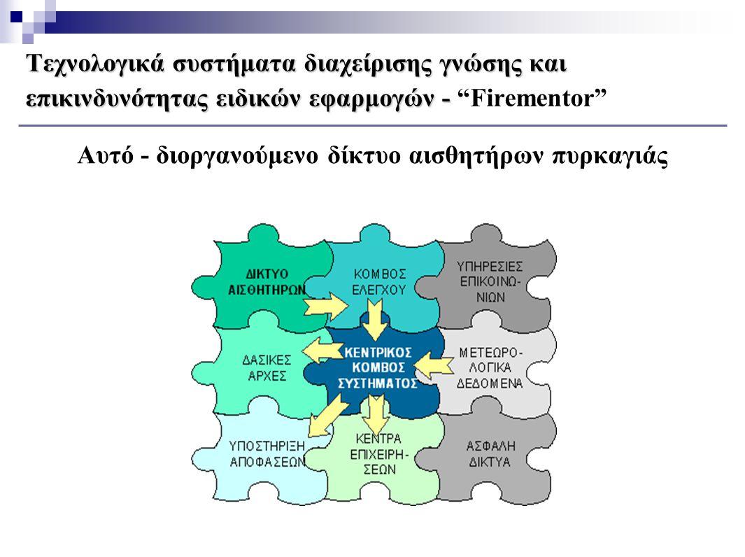 Τεχνολογικά συστήματα διαχείρισης γνώσης και επικινδυνότητας ειδικών εφαρμογών - Τεχνολογικά συστήματα διαχείρισης γνώσης και επικινδυνότητας ειδικών εφαρμογών - Firementor Αυτό - διοργανούμενο δίκτυο αισθητήρων πυρκαγιάς