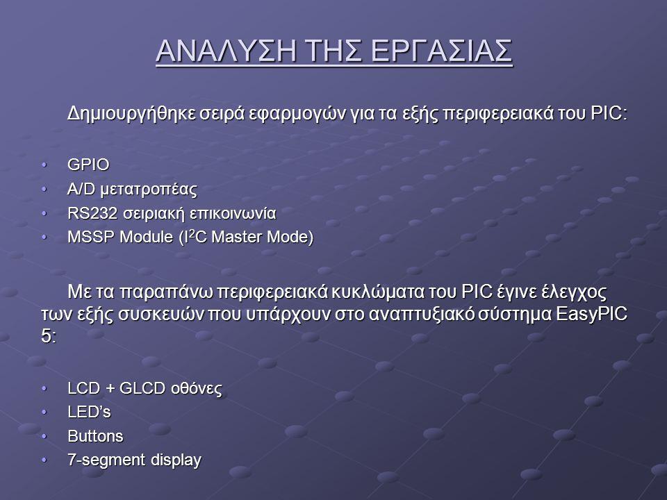 Βασικές συσκευές και διατάξεις του αναπτυξιακού συστήματος EasyPIC 5 Μικροελεγκτής PIC16F877A ON-BOARD USB 2.0 Programmer Οθόνες επτά τομέων (7-segment) Οθόνη LCD 2x16 Oθόνη GLCD 128x64 Σειριακή επικοινωνία (RS232)