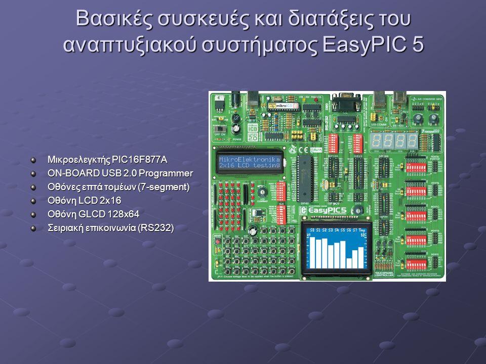 Εφαρμογή επικοινωνίας I 2 C Δύο μοναδιαίες καταστάσεις στο δίαυλο.Συνθήκη Start και StopΔύο μοναδιαίες καταστάσεις στο δίαυλο.Συνθήκη Start και Stop Οι συνθήκες Start και Stop Κάθε μεταφορά δεδομένων αποτελείται από 8 ψηφία και αρχικοποιείται από τον MasterΚάθε μεταφορά δεδομένων αποτελείται από 8 ψηφία και αρχικοποιείται από τον Master Λειτουργία χειραψίας (ACK – NACK)Λειτουργία χειραψίας (ACK – NACK) Μεταφορά δεδομένων από την γραμμή SDA σε 8 παλμούς του ρολογιού και χειραψία