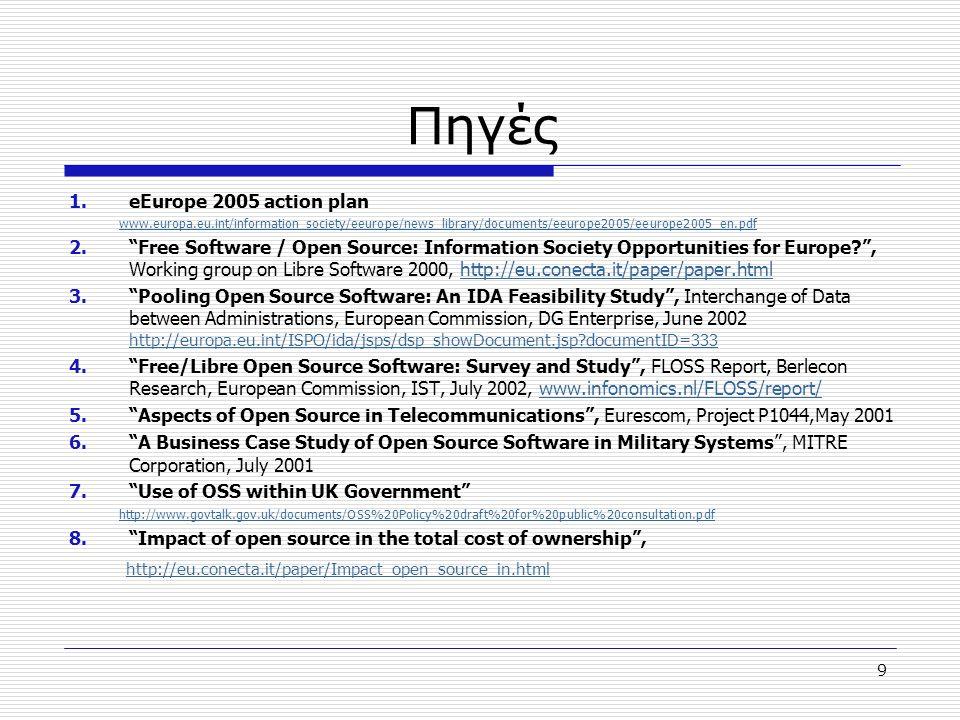 10 Πηγές 9. The Economic Efficiency of Internet Public Goods , Martyne M.