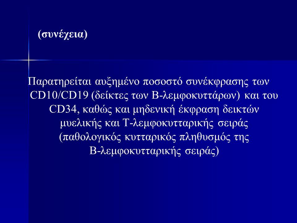 (συνέχεια) Παρατηρείται αυξημένο ποσοστό συνέκφρασης των CD10/CD19 (δείκτες των Β-λεμφοκυττάρων) και του CD34, καθώς και μηδενική έκφραση δεικτών μυελ