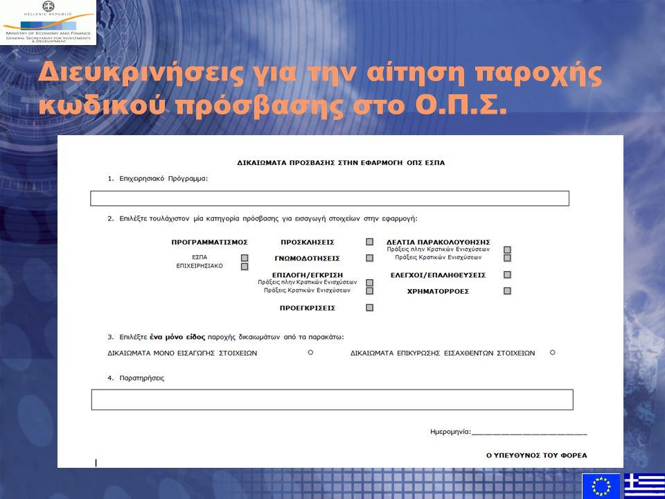Διευκρινήσεις για την αίτηση παροχής κωδικού πρόσβασης στο Ο.Π.Σ.