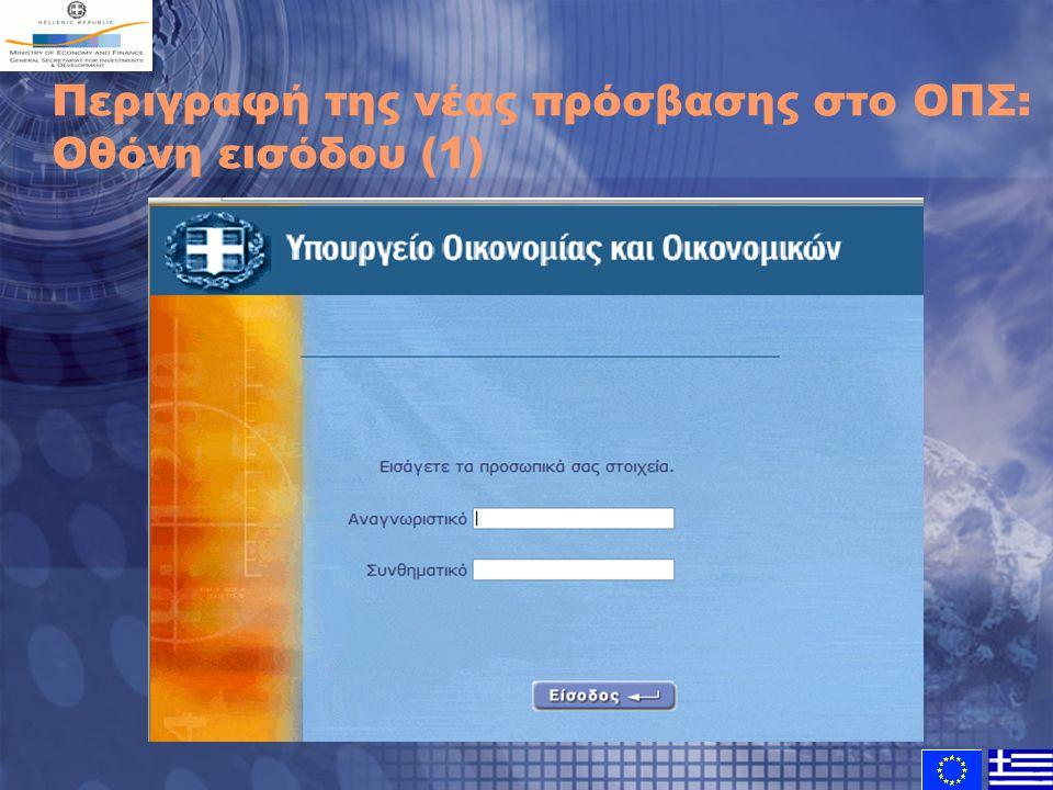 Περιγραφή της νέας πρόσβασης στο ΟΠΣ: Οθόνη εισόδου (1)