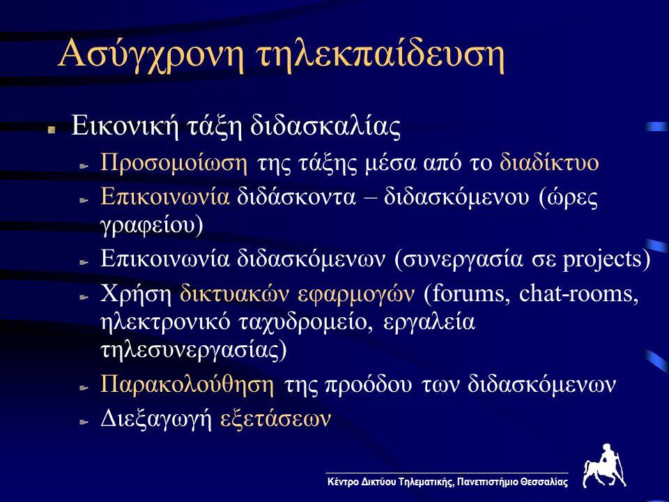 ________________________________________________ Κέντρο Δικτύου Τηλεματικής, Πανεπιστήμιο Θεσσαλίας Η εφαρμογή της τηλεκπαίδευσης Η τεχνολογία προφέρει πολλές δυνατότητες Μπορεί να χρησιμοποιηθεί με διάφορους τρόπους: Σαν συμπληρωματικό εκπαιδευτικό εργαλείο για υπάρχοντα προγράμματα Οργάνωση ολόκληρου προγράμματος σπουδών και κατοχύρωση τίτλων σπουδών
