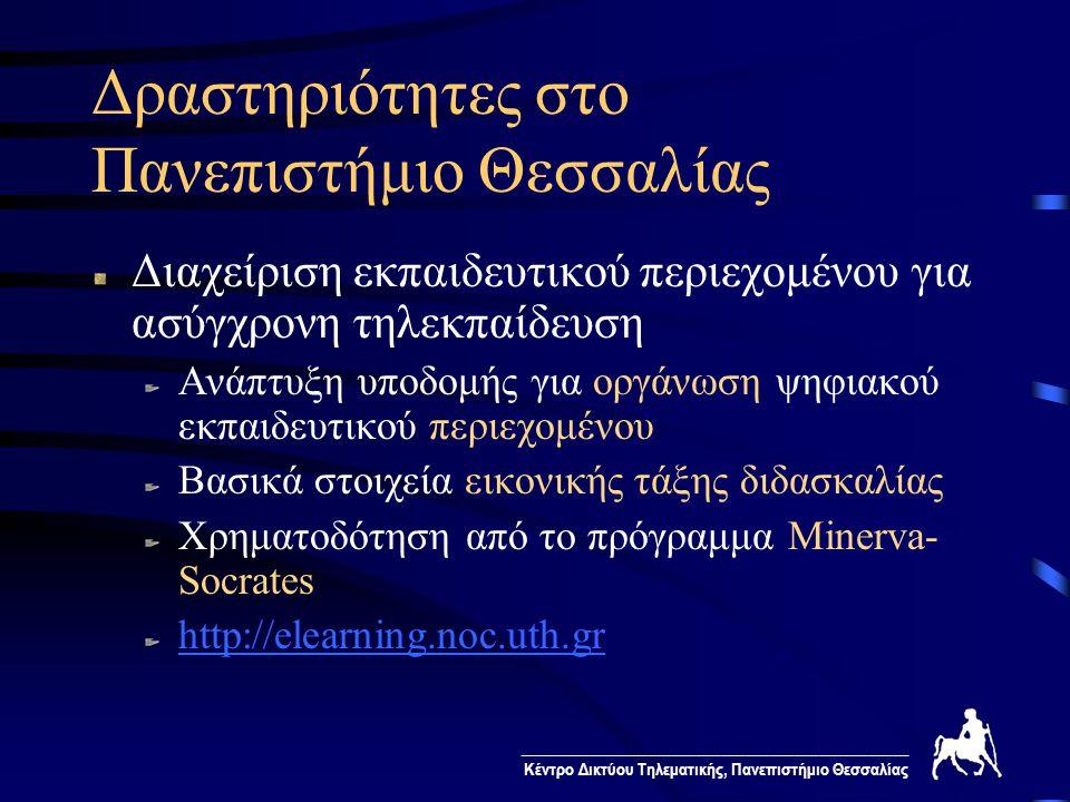 ________________________________________________ Κέντρο Δικτύου Τηλεματικής, Πανεπιστήμιο Θεσσαλίας Δραστηριότητες στο Πανεπιστήμιο Θεσσαλίας Διαχείριση εκπαιδευτικού περιεχομένου για ασύγχρονη τηλεκπαίδευση Ανάπτυξη υποδομής για οργάνωση ψηφιακού εκπαιδευτικού περιεχομένου Βασικά στοιχεία εικονικής τάξης διδασκαλίας Χρηματοδότηση από το πρόγραμμα Minerva- Socrates http://elearning.noc.uth.gr