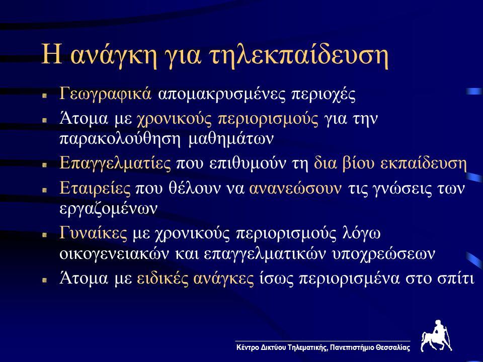 ________________________________________________ Κέντρο Δικτύου Τηλεματικής, Πανεπιστήμιο Θεσσαλίας Η σημασία για την Ελλάδα Η γεωγραφική κατανομή της χώρας κάνει την τηλεκπαίδευση ελκυστική Νησιά Ορεινές περιοχές που απομονώνονται το χειμώνα Έλλειψη εξειδικευμένου διδακτικού προσωπικού σε χωριά και μικρές πόλεις