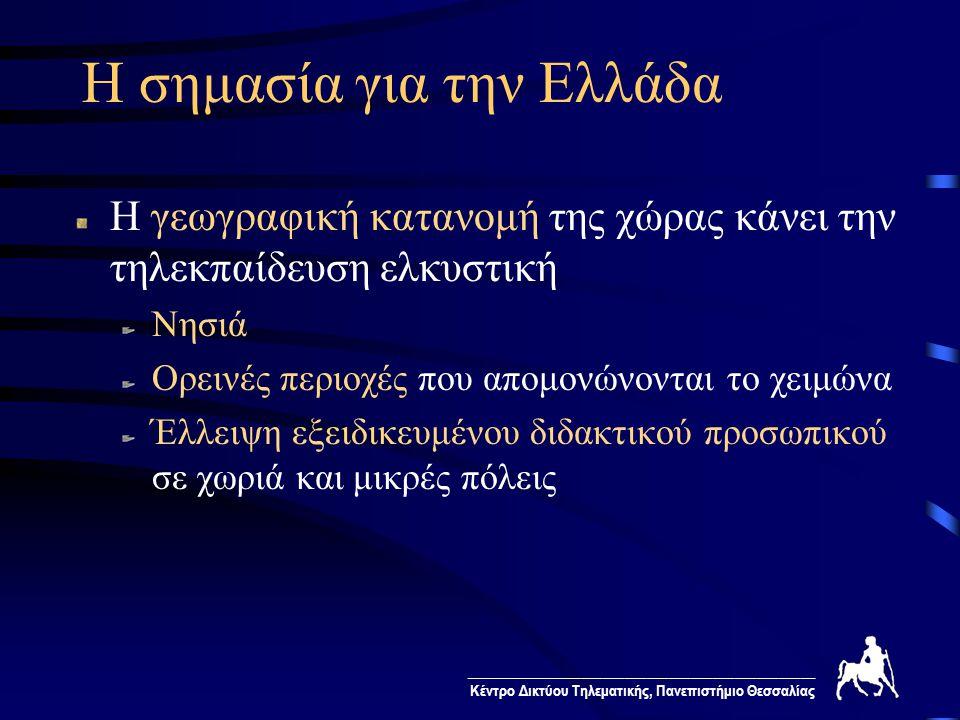 ________________________________________________ Κέντρο Δικτύου Τηλεματικής, Πανεπιστήμιο Θεσσαλίας Η σημασία για την Ελλάδα Η γεωγραφική κατανομή της