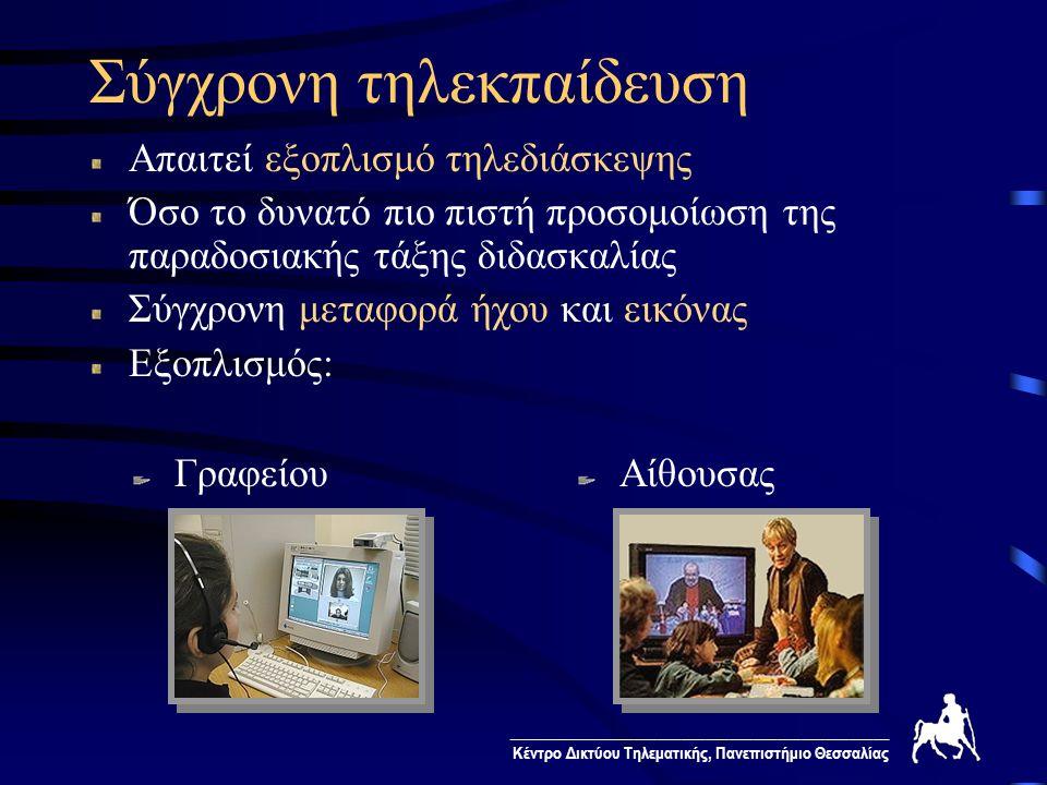 ________________________________________________ Κέντρο Δικτύου Τηλεματικής, Πανεπιστήμιο Θεσσαλίας Ασύγχρονη τηλεκπαίδευση (eLearning) Οργάνωση και παρουσίαση ετερογενούς πιθανόν κατανεμημένου εκπαιδευτικού υλικού Οργάνωση με τεχνολογία ψηφιακών βιβλιοθηκών Μηχανισμοί αναζήτησης πληροφορίας Μηχανισμοί πλοήγησης Παρουσίαση πληροφορίας με πολυμέσα: κείμενα, εικόνες, video, ήχο Εργαλεία ανάπτυξης ψηφιακού υλικού για χρήση μέσα από το διαδύκτιο