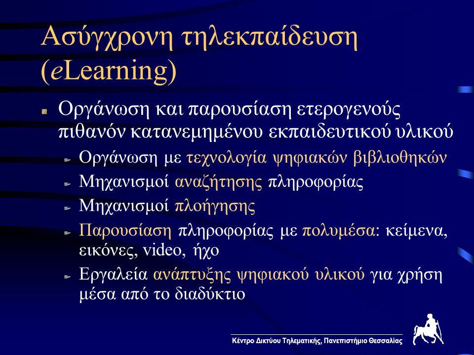 ________________________________________________ Κέντρο Δικτύου Τηλεματικής, Πανεπιστήμιο Θεσσαλίας Ασύγχρονη τηλεκπαίδευση Εικονική τάξη διδασκαλίας Προσομοίωση της τάξης μέσα από το διαδίκτυο Επικοινωνία διδάσκοντα – διδασκόμενου (ώρες γραφείου) Επικοινωνία διδασκόμενων (συνεργασία σε projects) Χρήση δικτυακών εφαρμογών (forums, chat-rooms, ηλεκτρονικό ταχυδρομείο, εργαλεία τηλεσυνεργασίας) Παρακολούθηση της προόδου των διδασκόμενων Διεξαγωγή εξετάσεων