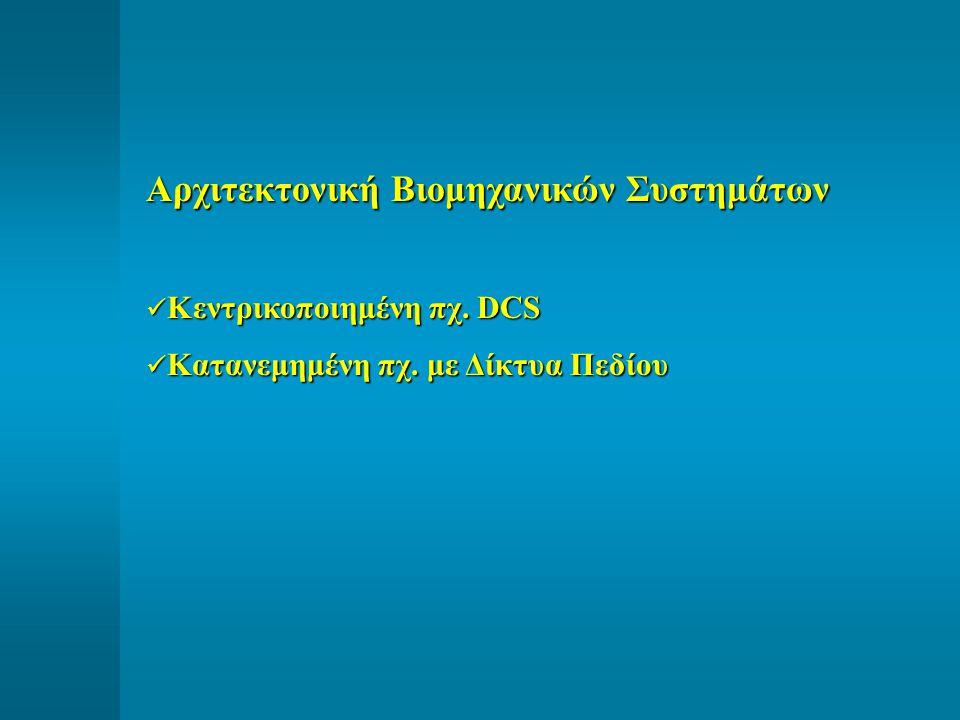 Αρχιτεκτονική Βιομηχανικών Συστημάτων Κεντρικοποιημένη πχ. DCS Κεντρικοποιημένη πχ. DCS Κατανεμημένη πχ. με Δίκτυα Πεδίου Κατανεμημένη πχ. με Δίκτυα Π