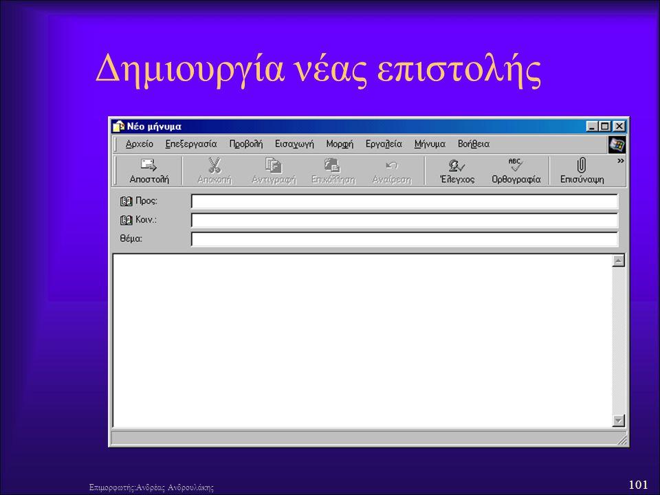 101 Επιμορφωτής:Ανδρέας Ανδρουλάκης Δημιουργία νέας επιστολής