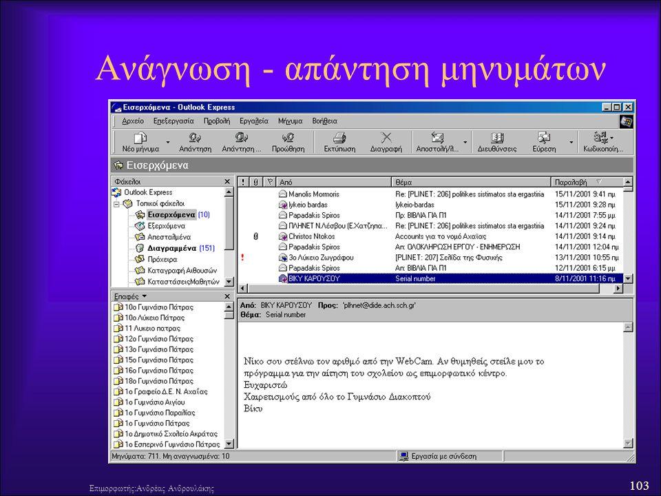 103 Επιμορφωτής:Ανδρέας Ανδρουλάκης Ανάγνωση - απάντηση μηνυμάτων