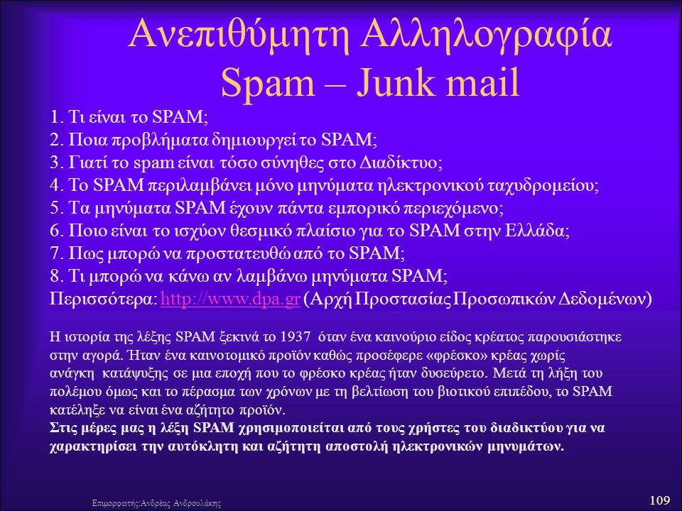 109 Επιμορφωτής:Ανδρέας Ανδρουλάκης Ανεπιθύμητη Αλληλογραφία Spam – Junk mail 1. Τι είναι το SPAM; 2. Ποια προβλήματα δημιουργεί το SPAM; 3. Γιατί το