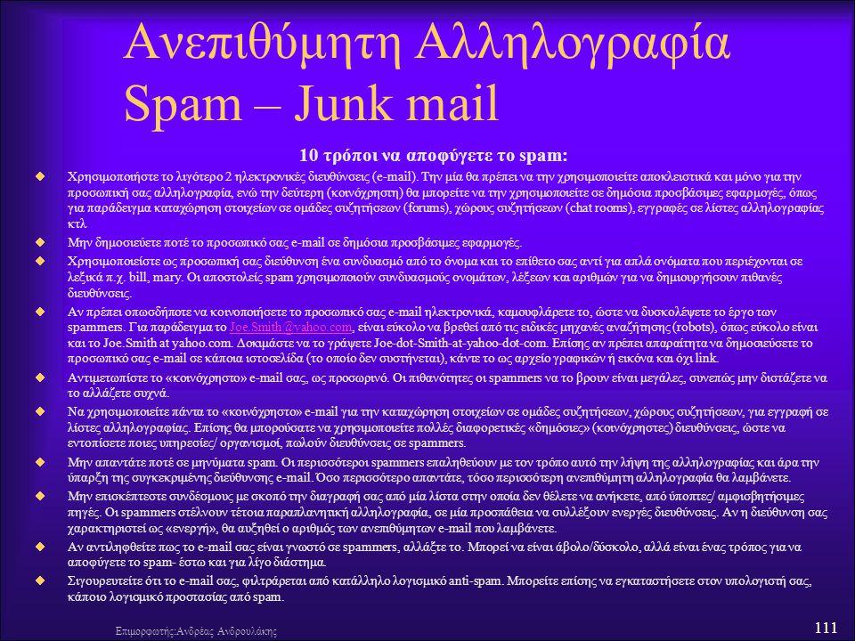 111 Ανεπιθύμητη Αλληλογραφία Spam – Junk mail 10 τρόποι να αποφύγετε το spam:  Χρησιμοποιήστε το λιγότερο 2 ηλεκτρονικές διευθύνσεις (e-mail). Την μί