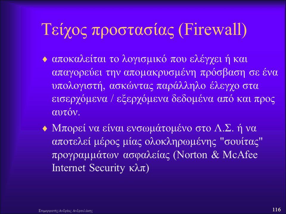 116 Τείχος προστασίας (Firewall)  αποκαλείται το λογισµικό που ελέγχει ή και απαγορεύει την αποµακρυσµένη πρόσβαση σε ένα υπολογιστή, ασκώντας παράλλ