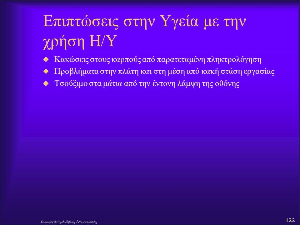 122 Επιμορφωτής:Ανδρέας Ανδρουλάκης Επιπτώσεις στην Υγεία με την χρήση Η/Υ  Κακώσεις στους καρπούς από παρατεταμένη πληκτρολόγηση  Προβλήματα στην π