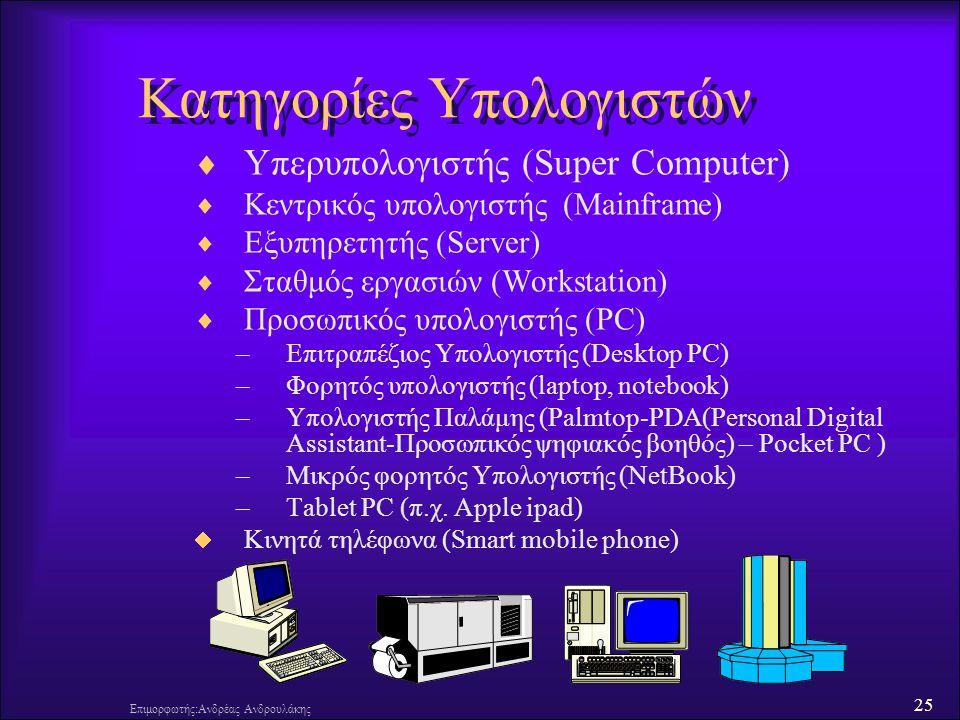 25 Επιμορφωτής:Ανδρέας Ανδρουλάκης Κατηγορίες Υπολογιστών  Υπερυπολογιστής (Super Computer)  Κεντρικός υπολογιστής (Mainframe)  Εξυπηρετητής (Serve