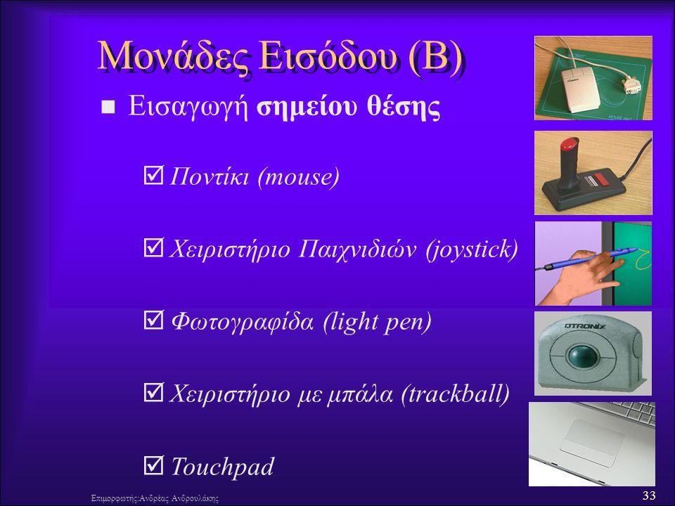 33 Επιμορφωτής:Ανδρέας Ανδρουλάκης Μονάδες Εισόδου (B) Εισαγωγή σημείου θέσης  Ποντίκι (mouse)  Χειριστήριο Παιχνιδιών (joystick)  Φωτογραφίδα (lig
