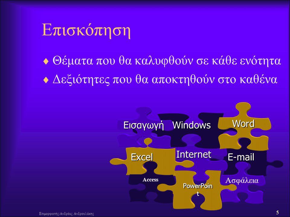 5 Επιμορφωτής:Ανδρέας Ανδρουλάκης Επισκόπηση  Θέματα που θα καλυφθούν σε κάθε ενότητα  Δεξιότητες που θα αποκτηθούν στο καθένα E-mail PowerPoin t Ασ
