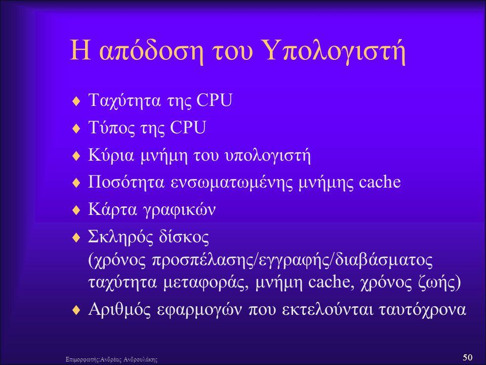 50 Επιμορφωτής:Ανδρέας Ανδρουλάκης Η απόδοση του Υπολογιστή  Ταχύτητα της CPU  Τύπος της CPU  Κύρια μνήμη του υπολογιστή  Ποσότητα ενσωματωμένης μ