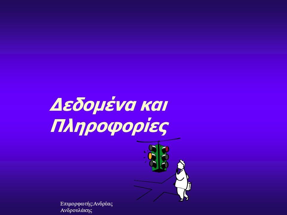 17 Επιμορφωτής:Ανδρέας Ανδρουλάκης Byte, KB, MB, GB,...