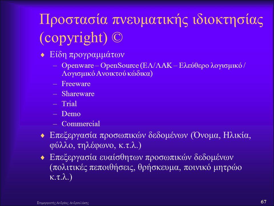 67 Επιμορφωτής:Ανδρέας Ανδρουλάκης Προστασία πνευματικής ιδιοκτησίας (copyright) ©  Είδη προγραμμάτων –Openware – OpenSource (ΕΛ/ΛΑΚ – Ελεύθερο λογισ