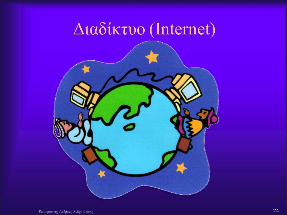74 Διαδίκτυο (Internet) Επιμορφωτής:Ανδρέας Ανδρουλάκης