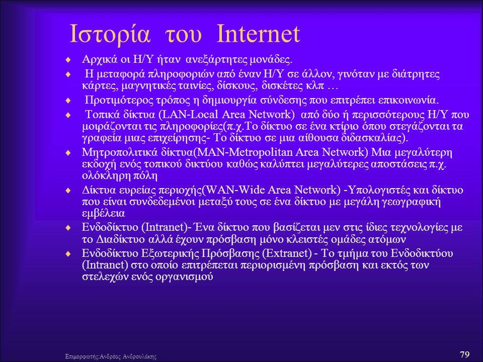 79 Επιμορφωτής:Ανδρέας Ανδρουλάκης Ιστορία του Internet  Αρχικά οι Η/Υ ήταν ανεξάρτητες μονάδες.  Η μεταφορά πληροφοριών από έναν Η/Υ σε άλλον, γινό