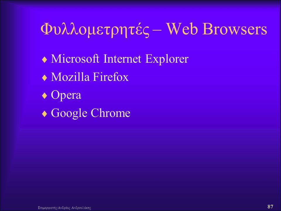 87 Φυλλομετρητές – Web Browsers Επιμορφωτής:Ανδρέας Ανδρουλάκης  Microsoft Internet Explorer  Mozilla Firefox  Opera  Google Chrome