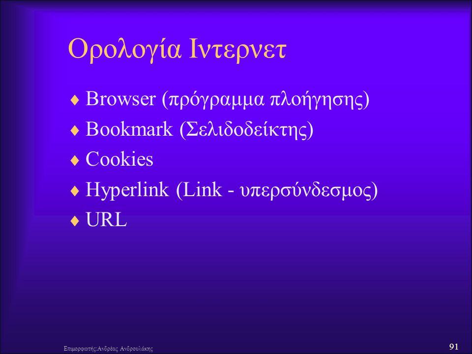 91 Επιμορφωτής:Ανδρέας Ανδρουλάκης Ορολογία Ιντερνετ  Browser (πρόγραμμα πλοήγησης)  Bookmark (Σελιδοδείκτης)  Cookies  Hyperlink (Link - υπερσύνδ