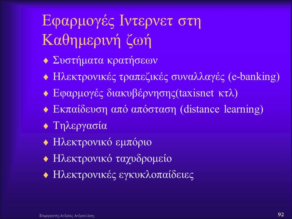92 Επιμορφωτής:Ανδρέας Ανδρουλάκης Εφαρμογές Ιντερνετ στη Καθημερινή ζωή  Συστήματα κρατήσεων  Ηλεκτρονικές τραπεζικές συναλλαγές (e-banking)  Εφαρ