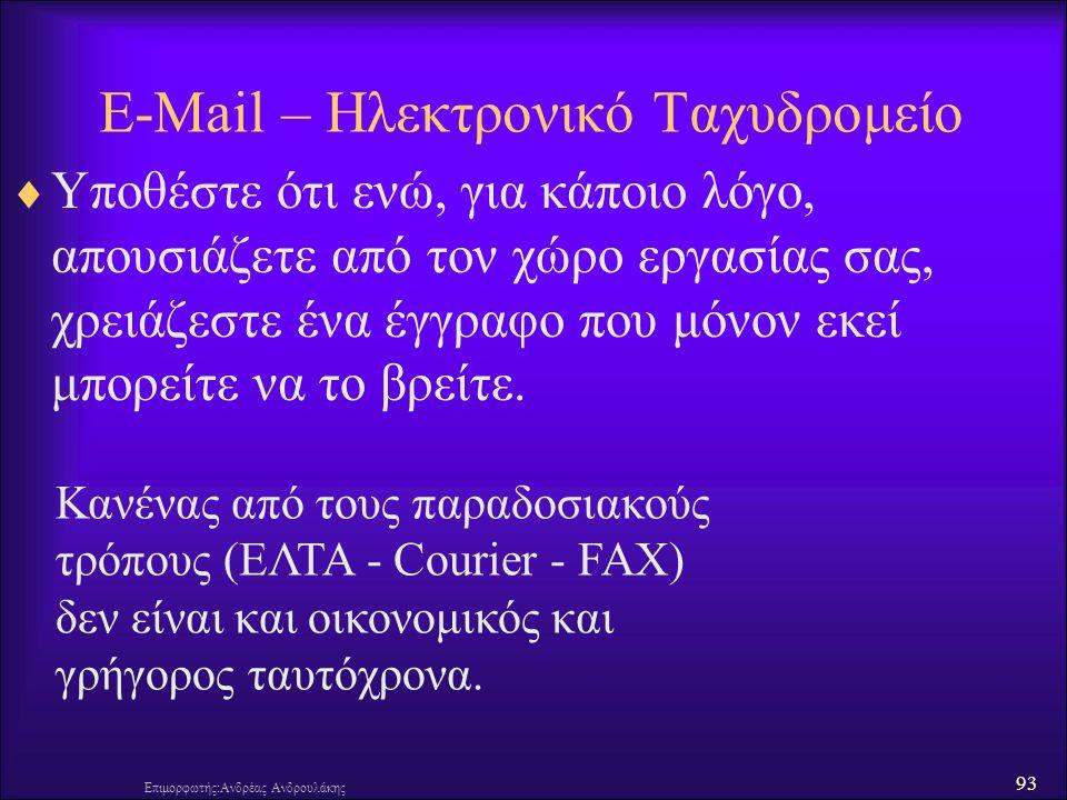 93 Επιμορφωτής:Ανδρέας Ανδρουλάκης E-Mail – Ηλεκτρονικό Ταχυδρομείο  Υποθέστε ότι ενώ, για κάποιο λόγο, απουσιάζετε από τον χώρο εργασίας σας, χρειάζ