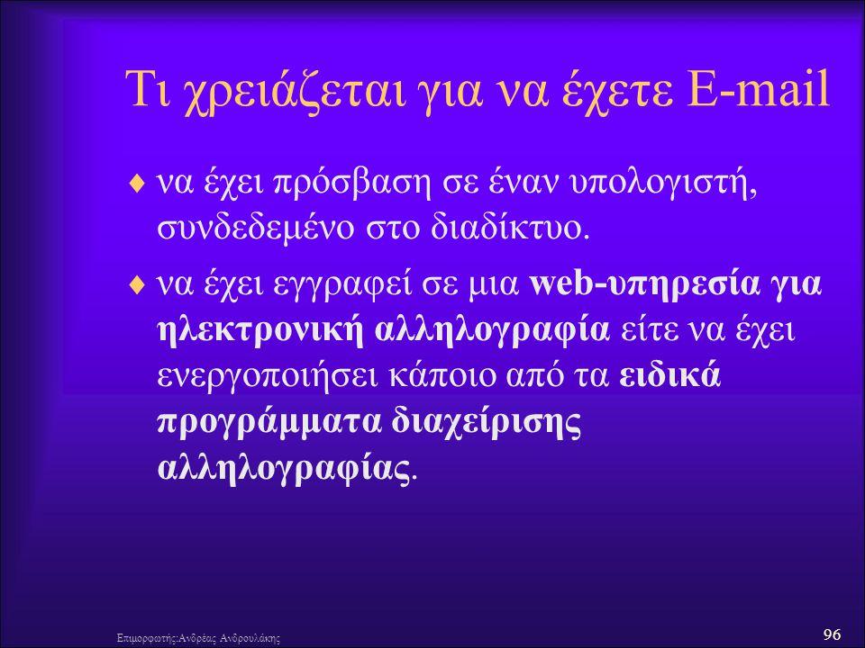 96 Επιμορφωτής:Ανδρέας Ανδρουλάκης Τι χρειάζεται για να έχετε Ε-mail  να έχει πρόσβαση σε έναν υπολογιστή, συνδεδεμένο στο διαδίκτυο.  να έχει εγγρα