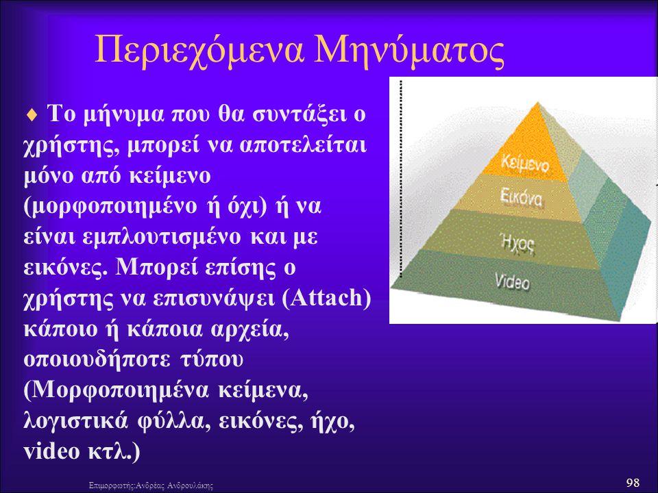98 Επιμορφωτής:Ανδρέας Ανδρουλάκης Περιεχόμενα Μηνύματος  Το μήνυμα που θα συντάξει ο χρήστης, μπορεί να αποτελείται μόνο από κείμενο (μορφοποιημένο