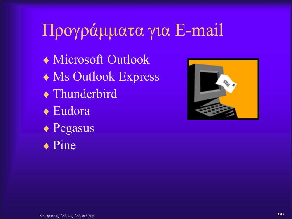 99 Επιμορφωτής:Ανδρέας Ανδρουλάκης Προγράμματα για E-mail  Microsoft Outlook  Ms Outlook Express  Thunderbird  Eudora  Pegasus  Pine