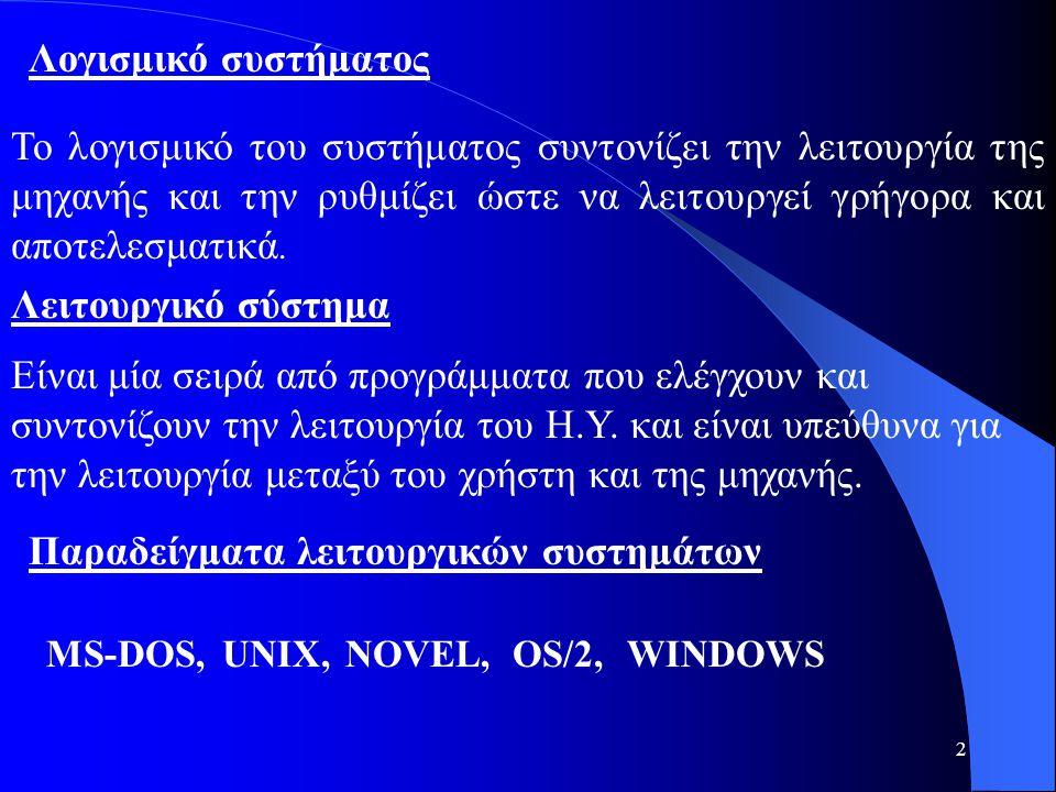 2 Το λογισμικό του συστήματος συντονίζει την λειτουργία της μηχανής και την ρυθμίζει ώστε να λειτουργεί γρήγορα και αποτελεσματικά.