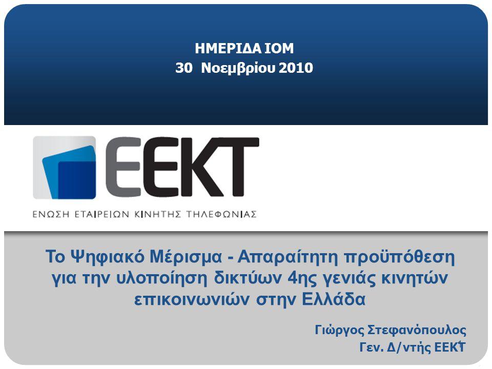 1 ΗΜΕΡΙΔΑ ΙΟΜ 30 Νοεμβρίου 2010 Το Ψηφιακό Μέρισμα - Απαραίτητη προϋπόθεση για την υλοποίηση δικτύων 4ης γενιάς κινητών επικοινωνιών στην Ελλάδα Γιώργ