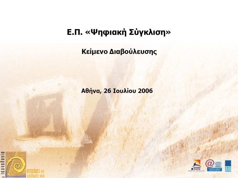 Ε.Π. «Ψηφιακή Σύγκλιση» Κείμενο Διαβούλευσης Αθήνα, 26 Ιουλίου 2006