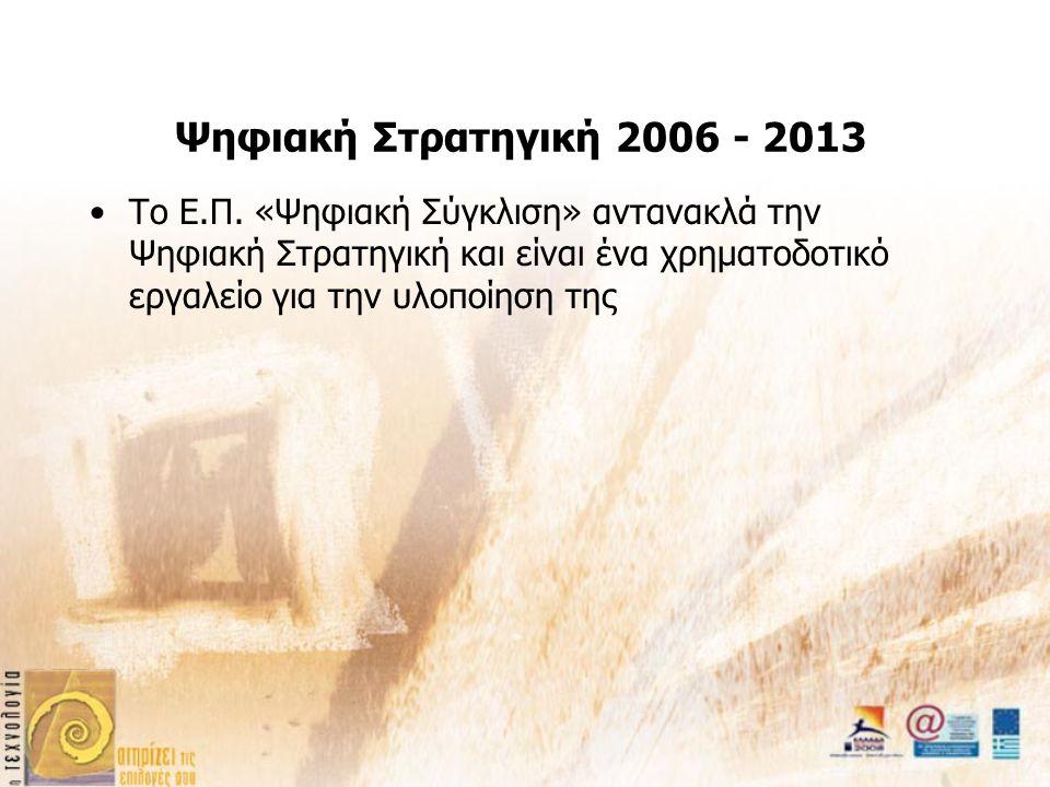 Ψηφιακή Στρατηγική 2006 - 2013 Το Ε.Π.