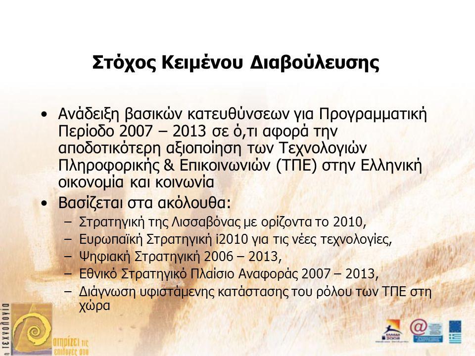 Στόχος Κειμένου Διαβούλευσης Ανάδειξη βασικών κατευθύνσεων για Προγραμματική Περίοδο 2007 – 2013 σε ό,τι αφορά την αποδοτικότερη αξιοποίηση των Τεχνολογιών Πληροφορικής & Επικοινωνιών (ΤΠΕ) στην Ελληνική οικονομία και κοινωνία Βασίζεται στα ακόλουθα: –Στρατηγική της Λισσαβόνας με ορίζοντα το 2010, –Ευρωπαϊκή Στρατηγική i2010 για τις νέες τεχνολογίες, –Ψηφιακή Στρατηγική 2006 – 2013, –Εθνικό Στρατηγικό Πλαίσιο Αναφοράς 2007 – 2013, –Διάγνωση υφιστάμενης κατάστασης του ρόλου των ΤΠΕ στη χώρα
